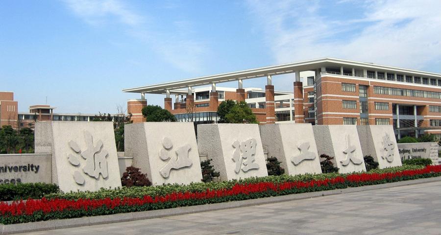 浙江理工大学服装学院